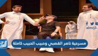 مسرحية ناصر القصبي وحبيب الحبيب كاملة