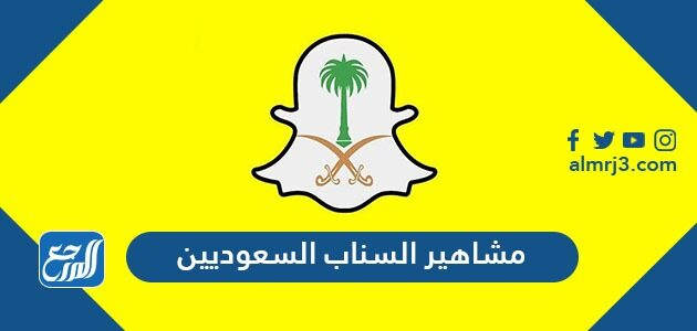 مشاهير السناب السعوديين