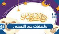 ملصقات عيد الاضحى المبارك جاهزة للطباعة 2021 – 1442