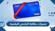 مميزات بطاقة الراجحي الرقمية وطريقة الحصول عليها أونلاين
