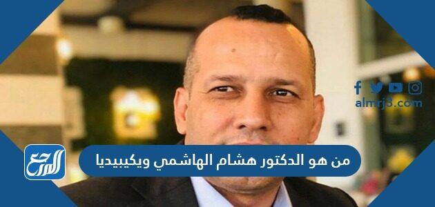 من هو الدكتور هشام الهاشمي ويكيبيديا