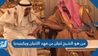 من هو الشيخ ثنيان بن فهد الثنيان ويكيبيديا