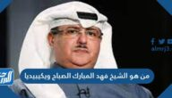 من هو الشيخ فهد المبارك الصباح ويكيبيديا