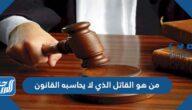 من هو القاتل الذي لا يحاسبه القانون