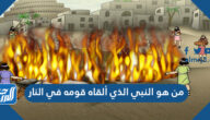 من هو النبي الذي ألقاه قومه في النار