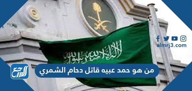 من هو حمد عبيه قاتل حامد الشمري