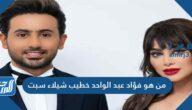 من هو فؤاد عبد الواحد خطيب شيلاء سبت