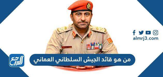 من هو قائد الجيش السلطاني العماني