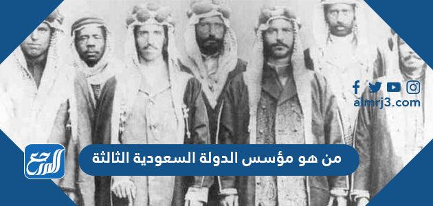 من هو مؤسس الدولة السعودية الثالثة