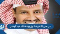 من هي الأميرة شوق زوجة خالد عبد الرحمن
