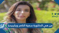 من هي الدكتورة سمية الناصر ويكيبيديا السيرة الذاتية
