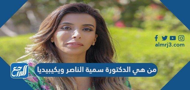من هي الدكتورة سمية الناصر ويكيبيديا