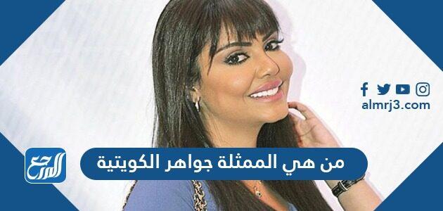 من هي الممثلة جواهر الكويتية ويكيبيديا