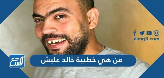 من هي خطيبة خالد عليش