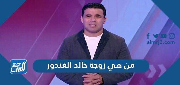 من هي زوجة خالد الغندور