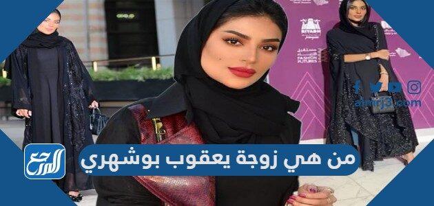 من هي زوجة يعقوب بوشهري