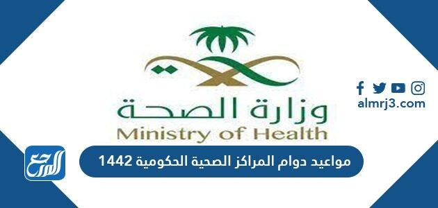 مواعيد دوام المراكز الصحية الحكومية 1442