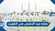 مواعيد صلاة عيد الاضحى في الكويت 2021 ، متى موعد صلاة العيد في الكويت