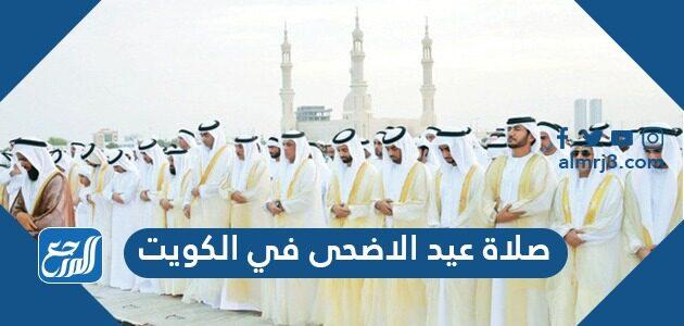 مواعيد صلاة عيد الاضحى في الكويت 2021
