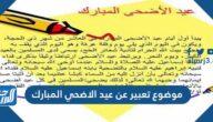 موضوع تعبير عن عيد الاضحي المبارك بالعناصر والأفكار