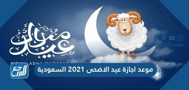 موعد إجازة عيد الأضحى 2021 السعودية