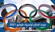 موعد افتتاح اولمبياد طوكيو 2021 والقنوات الناقلة