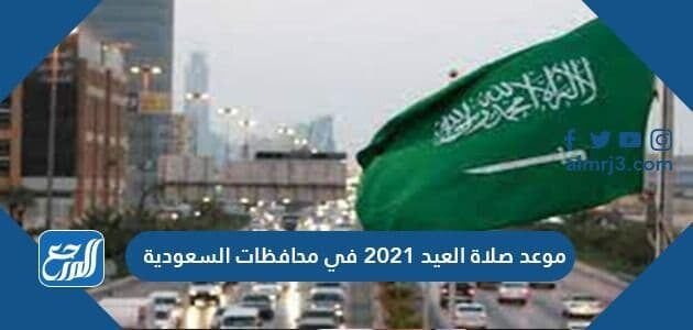 موعد صلاة العيد 2021 في محافظات السعودية