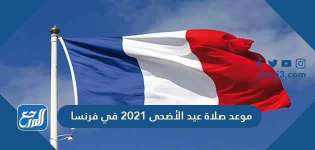 موعد صلاة عيد الأضحى 2021 في فرنسا