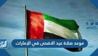 موعد صلاة عيد الاضحى في الإمارات 2021