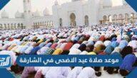 موعد صلاة عيد الاضحى في الشارقة 2021 وضوابط إقامة صلاة عيد الأضحى