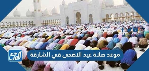 موعد صلاة عيد الاضحى في الشارقة