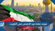 موعد صلاة عيد الاضحى في الكويت 2021