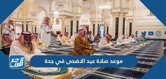 موعد صلاة عيد الاضحى في جدة