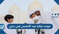 موعد صلاة عيد الاضحى في دبي 2021 وبروتوكول صلاة عيد الأضحى