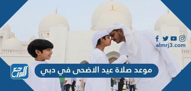 موعد صلاة عيد الاضحى في دبي