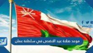 موعد صلاة عيد الاضحى في سلطنة عمان 2021 وقرار إلغاء صلاة العيد