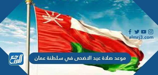 موعد صلاة عيد الاضحى في سلطنة عمان
