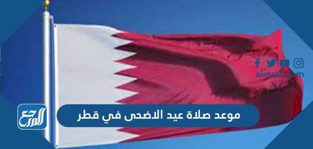 موعد صلاة عيد الاضحى في قطر