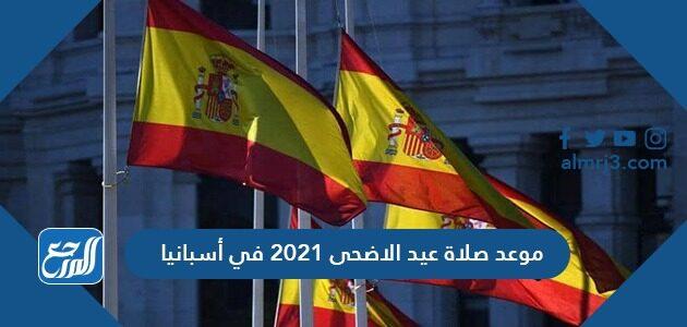 موعد صلاة عيد الاضحى 2021 في أسبانيا