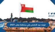 موعد عيد الاضحى في سلطنة عمان 2021 واجازة عيد الأضحى 2021 في عُمان