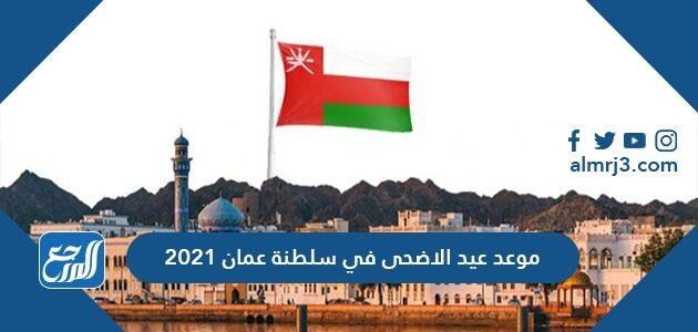 موعد عيد الاضحى في سلطنة عمان 2021