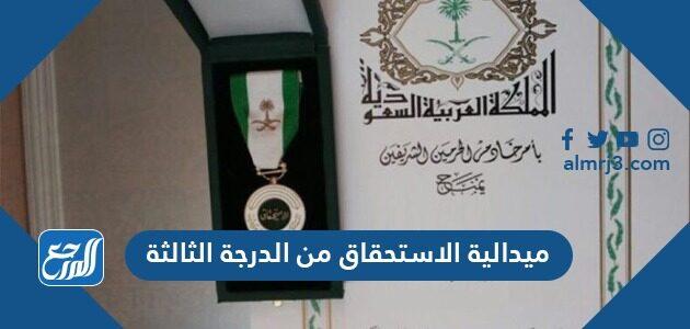 ميدالية الاستحقاق من الدرجة الثالثة