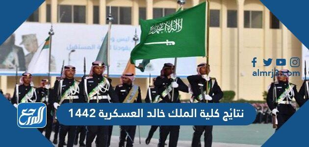نتائج كلية الملك خالد العسكرية 1442