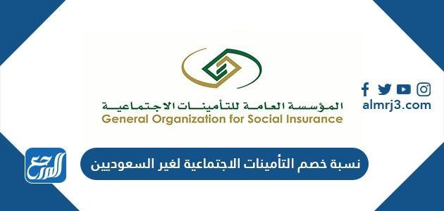 نسبة خصم التأمينات الاجتماعية لغير السعوديين والسعوديين