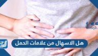 هل الاسهال من علامات الحمل وما الحالات التي تتطلب زيارة الطبيب