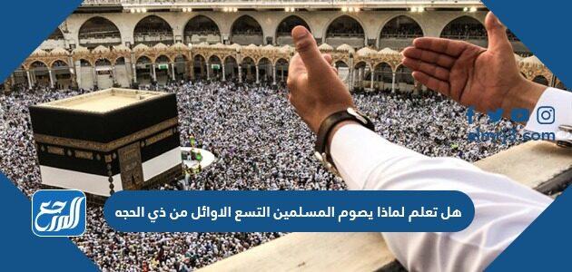 لماذا يصوم المسلمين التسع الاوائل من ذي الحجه