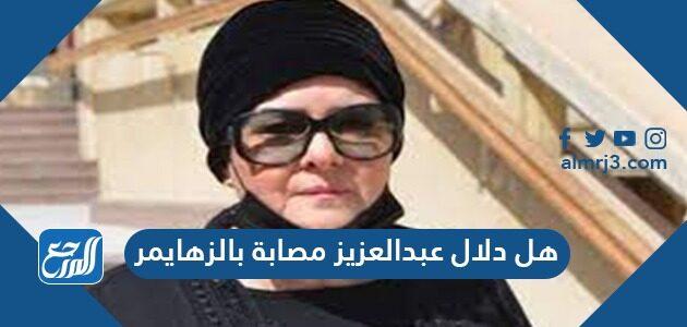هل دلال عبد العزيز مصابة بالزهايمر
