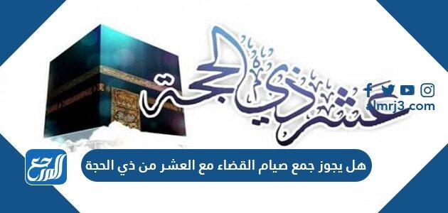 هل يجوز جمع صيام القضاء مع العشر من ذي الحجة