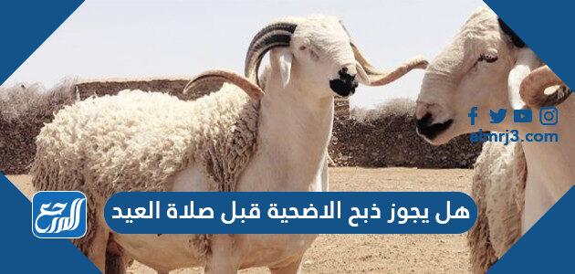 هل يجوز ذبح الاضحية قبل صلاة العيد