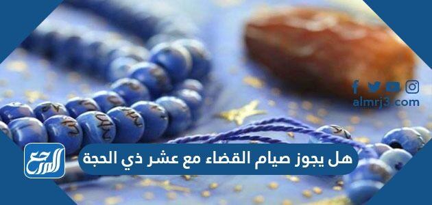 هل يجوز صيام القضاء مع عشر ذي الحجة